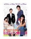 【送料無料】恋の花火 DVD-BOX