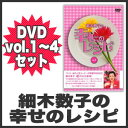 「細木数子の幸せのレシピ」vol.1?4【DVD4巻セット】【送料無料】