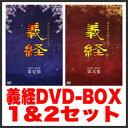 【全エントリー制覇でポイント最大40倍】 NHK大河ドラマ「義経」DVD-BOX1&DVD-BOX2セット【送...