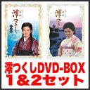 【エントリー利用でポイント3倍】 NHK連続テレビ小説澪つくし DVD-BOX1&DVD-BOX2【送料無料】
