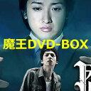 魔王 DVD-BOX【送料無料】【メール便不可】