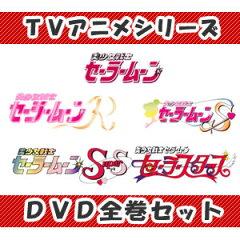 TVシリーズ「美少女戦士セーラームーン〜セーラースターズ TVシリーズ全巻セット」【DVD36枚組...