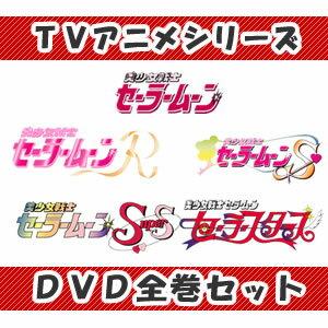 TVシリーズ「美少女戦士セーラームーン~セーラースターズ TVシリーズ全巻セット」【DVD36枚組...