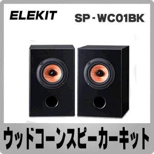 【エントリー利用でポイント最大5倍】ELEKIT エレキット SP-WC01BK 【ウッドコーンスピーカーキ...
