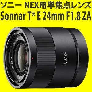 【12月上旬発売】【予約受付中!】ソニー カールツァイス 広角単焦点レンズ Sonnar T* E 24mm F...