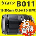 【納期1ヶ月程度】【保護フィルター付!】 タムロン 高倍率ズームレンズ 18-200mm F3.5-6.3 Di III VC Model:B011 ブラック ソニーEマウント用 (NEX用)