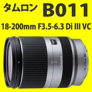 【在庫あり!】タムロン 高倍率ズームレンズ 18-200mm F3.5-6.3 Di III VC Model:B011 シルバー...