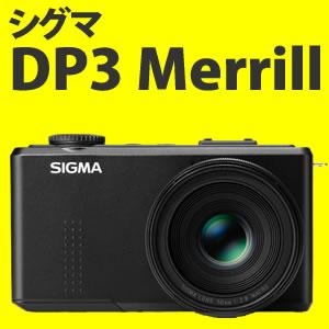 【2/22発売】【予約受付中】 シグマ DP3 Merrill 4600万画素 コンパクトデジタルカメラ
