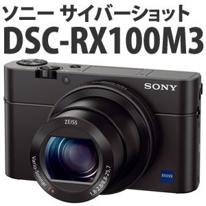 ソニー DSC-RX100M3 サイバーショット デジタルスチルカメラ 【メール便不可】