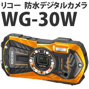 【レビューを書いて200円引き!】リコー WG-30W フレームオレンジ 防水・防塵デジタルカメラ (W...