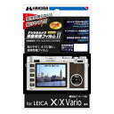(メール便可:5点まで) ハクバ 液晶保護フィルム Mark II LEICA X/X Vario 専用 MarkII 【DGF2-LX】