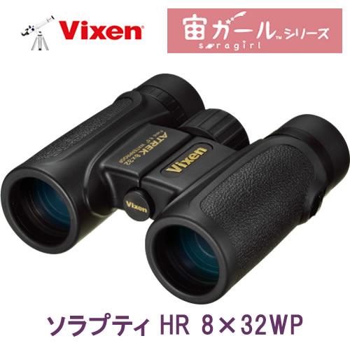 ビクセン ソラプティ HR 8×32WP