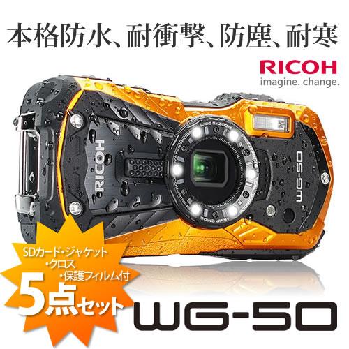 【欠品:納期2週間〜1ヶ月程度】【ジャケット付5点セット】リコー RICOH WG-50 オレンジ 防水・防塵・耐衝撃・防寒 デジタルカメラ:ホームショッピング