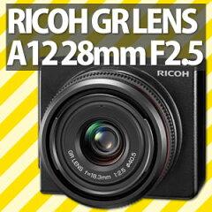 【エントリー利用でポイント最大5倍】【在庫あり】リコー レンズユニット GR LENS A12 28mm F2....