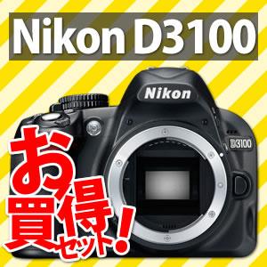 【エントリー利用でポイント3倍】【在庫あり】【SDカード4GB&カメラバッグ等セット】Nikon デ...