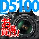 【★SD4GB&レンズフィルター&カメラバッグ他セット!】Nikon デジタル一眼レフカメラ D5100 18-...