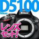 【★タムロンB008Nレンズ+他豪華特典セット!】Nikon D5100ボディ[デジタル一眼レフカメラ]+TA...