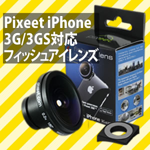 Pixeet iPhone 3G/3GS対応【フィッシュアイレンズ】360度パノラマソリューション