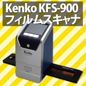 【在庫あり】【レビューを書いて更に100円OFF!!】Kenko(ケンコー) フィルムスキャナー KFS-900