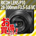 【★レンズキャップ(LC-2)付き!】リコー(RICOH) レンズユニットRICOH LENS P10 28-300mm F3.5-...