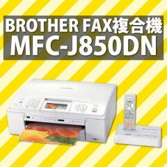 【エントリー利用でポイント3倍】【在庫あり】ブラザー 複合機MFC-J850DN【子機1台付】