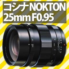 【納期未定】フォクトレンダー 単焦点レンズNOKTON 25mm F0.95 マイクロフォーサーズ用