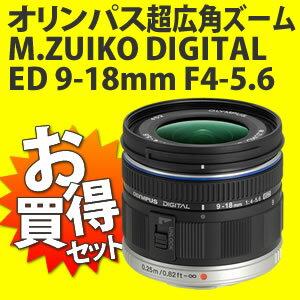 【送料無料&代引手数料無料!】【レンズ保護フィルター付!】OLYMPUS M.ZUIKO DIGITAL ED 9-18...