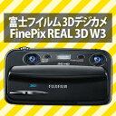 【特典★HDMIケーブル&専用グリップ付!】富士フイルム デジタルカメラFinePix REAL 3D W3