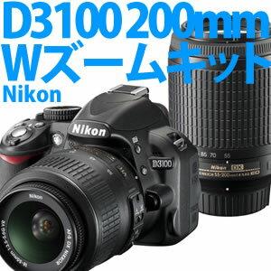【延長保証可】Nikon デジタル一眼レフ D3100 200mmダブルズームキット