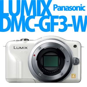 【延長保証可】【在庫あり】パナソニック LUMIX GF3【ボディ】DMC-GF3-W(シェルホワイト/デジ...