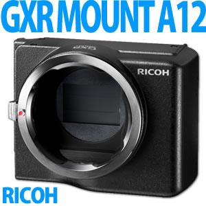 【在庫あり】RICOH【レンズユニット】GXR MOUNT A12