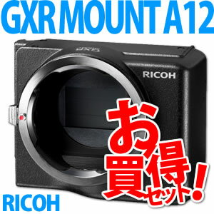 【納期11月中旬】【★クリーニングキット&お手入れクロスセット!】RICOH【レンズユニット】GX...