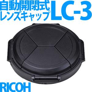 【送料/525円】RICOH 自動開閉式レンズキャップ LC-3
