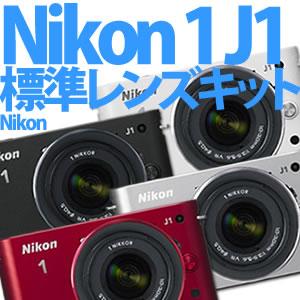 【在庫あり】【延長保証可】ニコン Nikon1 J1 標準ズームレンズキット[ホワイト/ブラック/シル...