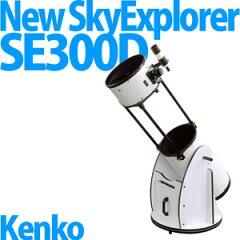【送料無料】Kenko 天体望遠鏡 New SkyExplorer SE300D【メール便不可…