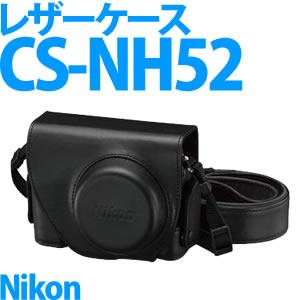 【10/10発売予定】【送料/525円】Nikon レザーケース CS-NH52 BK ブラック
