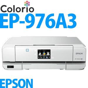 【在庫あり】EPSON A3対応インクジェット複合機 Colorio(カラリオ) EP-976A3 【後継モデル:EP-977A3】【メール便不可】