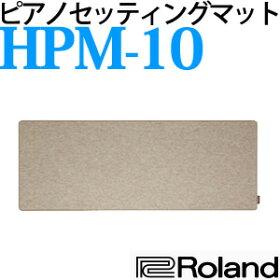 【送料無料】ローランド(Roland)ピアノセッティングマットHPM-10