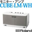 【送料無料】 ローランド 【アンプ】 CUBE-LM-WH モニター・アンプ