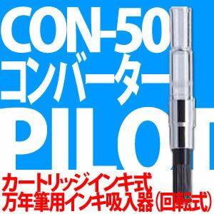 【メール便可:10個まで】PILOT インキコンバーター CON-50 【インキ量:0.5ml】 ※回転式吸入器