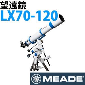 【送料無料】 MEADE(ミード) 望遠鏡 LX70-120 鏡筒+赤道儀セット 【ラッピング不可】