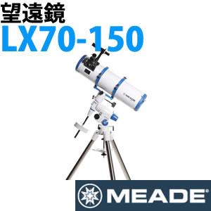 【送料無料】 MEADE(ミード) 望遠鏡 LX70-150 鏡筒+赤道儀セット 【ラッピング不可】