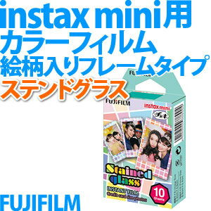 富士フイルム チェキ用フィルム instax mini [絵柄入りフレ...