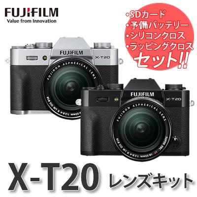 【送料無料】 FUJIFILM 【フジフィルム】 ミラーレス一眼 FUJIFILM X-T20 レンズキット [SDカード16GB+予備バッテリー+シリコンクロス+ラッピングクロスセット]