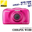 【★SD16GB&ポーチ等セット】Nikon(ニコン) デジカメ COOLPIX W100 ピンク