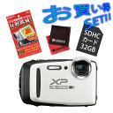 【SDカード32GB&マイクロファイバークロス&液晶保護フィルムセット】フジフィルム FinePix XP130 ホワイト デジタルカメラ