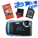 【SDカード32GB&マイクロファイバークロス&液晶保護フィルムセット】フジフィルム FinePix XP130 スカイブルー デジタルカメラ【防水デジカメ】