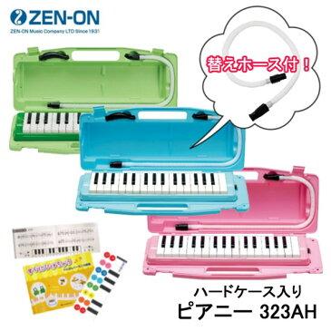 (全音)ゼンオン 鍵盤ハーモニカ 323AH ピアニー+3点セット(予備ホース&曲集&どれみ鍵盤シール)(国内生産正規品)(カラー選択:グリーン/ピンク/ブルー)ピアニカ・メロディオンをお探しの方に(ラッピング不可)