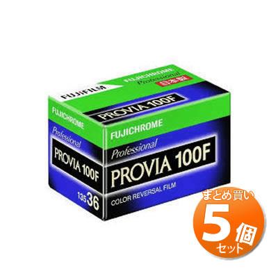 【5個セット】フジフイルム フジクローム プロビア 100F 36枚 135 PROVIA100F NP 36EX 1 [リバーサルフィルム][FUJIFILM]