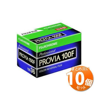 【10個セット】フジフイルム フジクローム プロビア 100F 36枚 135 PROVIA100F NP 36EX 1 [リバーサルフィルム][FUJIFILM]